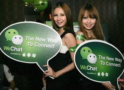 WeChat แอพแชทสุดจี๊ด เวอร์ชั่นใหม่ล่าสุด ที่ดารา และ Celeb ติดกันงอมแงม ภาค 2