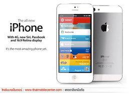 อัพเดทมือถือ Apple iPhone 5 (ข้อมูลไม่เป็นทางการ)