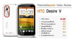 อัพเดท รีวิว HTC Desire V แอนดรอยด์ 2 ซิม รุ่นแรกจาก เอชทีซี