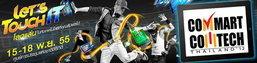 Commart 2012 : สดๆกับ โปรโมชั่นสุดฮอต !!!