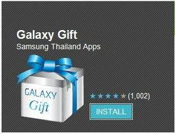 ของดี ของฟรี มีแต่ที่นี่! Galaxy Gift สิทธิพิเศษเหนือระดับเพื่อคนพิเศษเช่นคุณ