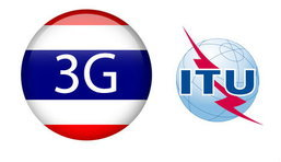 ITU ยันประมูล 3Gไทยโปร่งใส