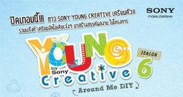 โซนี่กระตุ้นเยาวชนสร้างสรรค์ผลงาน DIY จากสิ่งของเหลือใช้