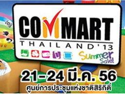 Commart 2013 : จัดหนัก โปรโมชั่นสุดฮอต !!