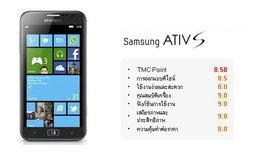 รีวิวโทรศัพท์มือถือ Samsung ATIV S Review
