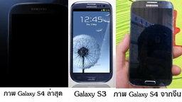 ภาพ exclusive แรก 'Galaxy S4'