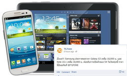 ด่วน!! Samsung ลดราคา Galaxy S3 และ Note 10.1 ลงแล้ว