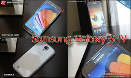 เมื่อ Samsung Galaxy S IV หลุดภาพชัดๆ (ที่สุด)