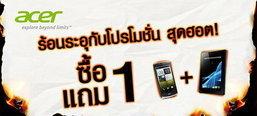 โปรโมชั่นจาก Acer ในงาน Thailand Mobile Expo 2013 ตัวล่าสุด