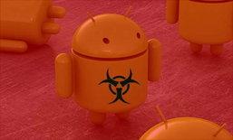 Obad มัลแวร์โฉดบุกมือถือแอนดรอยด์