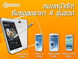 ด่วน!! ลดราคามือถือ Samsung 4 รุ่นรวด