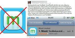 เมื่อ Maaii ถูกกล่าวหาว่าหลอกลวง (เพราะคนไทยอ่านน้อย)