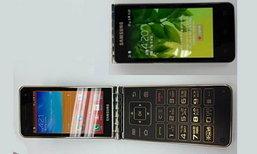 ลือ สมาร์ทโฟนฝาพับ Samsung Galaxy Folder จะเปิดตัวอย่างเป็นทางการในชื่อ Galaxy Golden