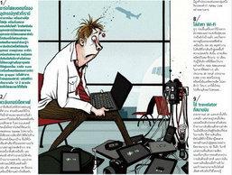 10 สิ่งเกี่ยวกับเทคโนโลยี... ที่เราจะทำเฉพาะก่อนไปเที่ยวพักผ่อน