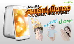 Review: i-mobile IQ9.1 จอ HD ใหญ่สะใจ กับราคาที่สัมผัสได้