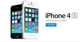 ด่วน!! iPhone 4S ปรับราคาคงเหลือ 14,900 บาท