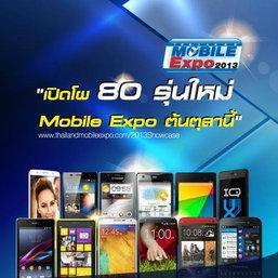 เปิดโผ 80 รุ่นใหม่ Mobile Expo 3-6 ตุลาคมนี้ ที่ศูนย์ฯสิริกิติ์
