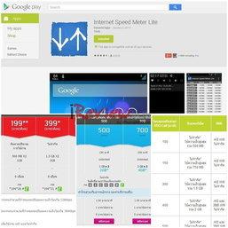 """รีวิว – Internet Speed Meter Lite """"เช็คดาต้าใน Android แบบเรียลไทม์"""""""