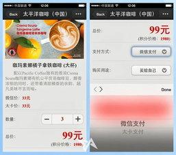 WeChat เพิ่มฟีเจอร์ใหม่ จ่ายเงินซื้อสินค้า-บริการได้จากในแอพ