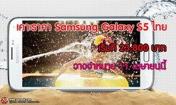 เคาะราคา Samsung Galaxy S5 ในไทยอย่างเป็นทางการ