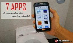 7 apps สร้างความเพลิดเพลินขณะทำธุระส่วนตัว!
