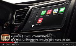 โปรโมชั่นร้อนๆ จาก Commart กับ Apple บุกรถยนต์ด้วย CarPlay เกี่ยวกันได้ไง?