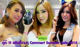 อุ๊ต๊ะ !!! พริตตี้งามๆ Commart Summer Sale 2014