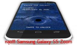 หลุด!!! Samsung Galaxy S5 Zoom กล้อง 20 ล้านพิกเซล!!!