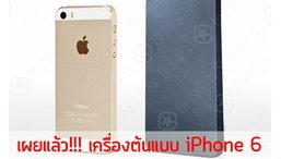 เผยแล้ว!!! เครื่องต้นแบบ iPhone 6