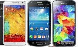 ราคา มือถือ Samsung (ซัมซุง)
