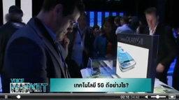 เทคโนโลยี 5G ดีอย่างไร