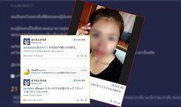 หนุ่มยุ่นทำไอโฟนหาย เจอสาวไทยน่ารักยก iPhone ให้เธอเฉย!!