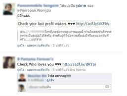 ด่วน! ไวรัสสแปมระบาดบน Facebook