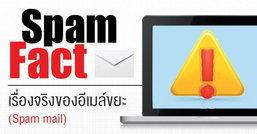 เรื่องจริงของ Spam Mail (อีเมลขยะ)…