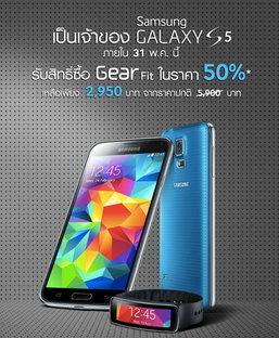 คุ้มสุดๆ!! ซื้อ Samsung Galaxy S5 รับสิทธิ์แลกซื้อ Samsung Gear Fit เพียงครึ่งราคา