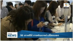 5G เกาหลีใต้ การพัฒนาอย่างไร้ขอบเขต