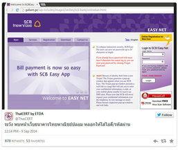 แจ้งเตือนหน้าเว็บไซต์หลอกลวง สวมรอยเว็บธนาคาร Online ในไทย