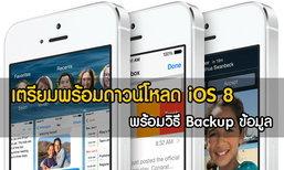 iOS 8 เปิดให้ดาวน์โหลดแล้ววันนี้ พร้อมวิธี backup ข้อมูลก่อนทำการอัพเดท