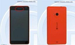 ภาพ!! Microsoft Lumia สมาร์ทโฟนรุ่นแรกหลังรีแบรนด์ใหม่