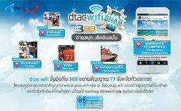 ดีแทคเปิดตัวกิจกรรม dtac wifi 3BB snap - ถ่ายสนุก เช็คอินสนั่น