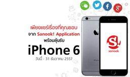เพียงแชร์เรื่องที่คุณชอบจาก Sanook! Application พร้อมลุ้นรับ iPhone6