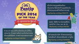 รวม 10 สุดยอดกระทู้แห่งปี 2557 ที่ถูกใจทีมงาน Pantip มากที่สุด