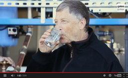 """บิล เกต ชวนชิม! """"น้ำสะอาดจากอุนจิ"""" โปรเจกต์เพื่อประเทศด้อยพัฒนา"""
