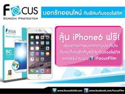 บอกรักออนไลน์ กับฟิล์มกันรอยโฟกัส ลุ้น iPhone6 ในงานไทยแลนด์ โมบาย เอ็กซ์โป 2015