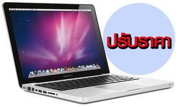 ปรับราคา MacBook Pro หน้าจอ Retina และ MacBook Air ทุกรุ่นแล้ววันนี้