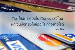 Tip: ใส่บัตรเดบิตใน iTunes แล้วโดนหักเงินทั้งที่ยังไม่ซื้ออะไร ทำอย่างไรดี