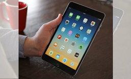 อัพเดทข่าวล่าสุด : iPad mini 4 เปิดตัวปลายปีนี้ สเปคคล้าย iPad Air 2