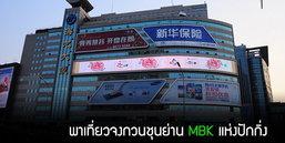พาเที่ยวจงกวนชุนย่าน MBK แห่งปักกิ่ง