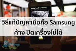 วิธีแก้ปัญหามือถือ Samsung ค้าง ปิดเครื่องไม่ได้ ทำอย่างไรมาดูกัน