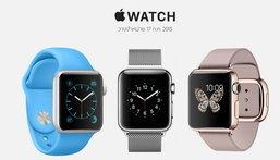 คอนเฟิร์มแล้ว  Apple Watch ขายแน่ในไทยวันที่ 17 ก.ค. 2015